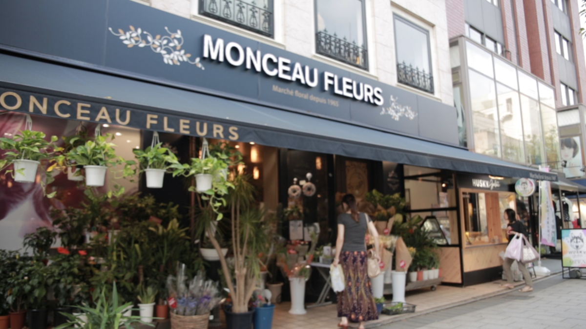 MONCEAU FLEURS自由が丘本店