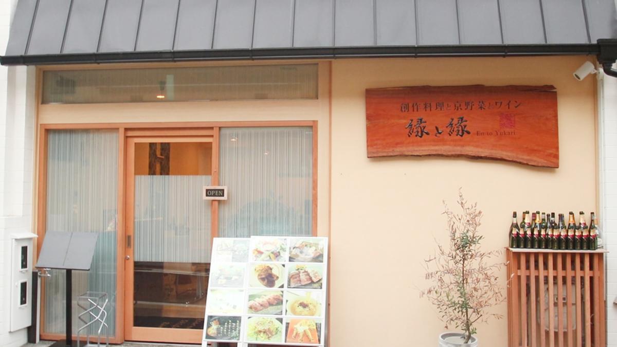 お肉と京野菜とワイン 縁と縁