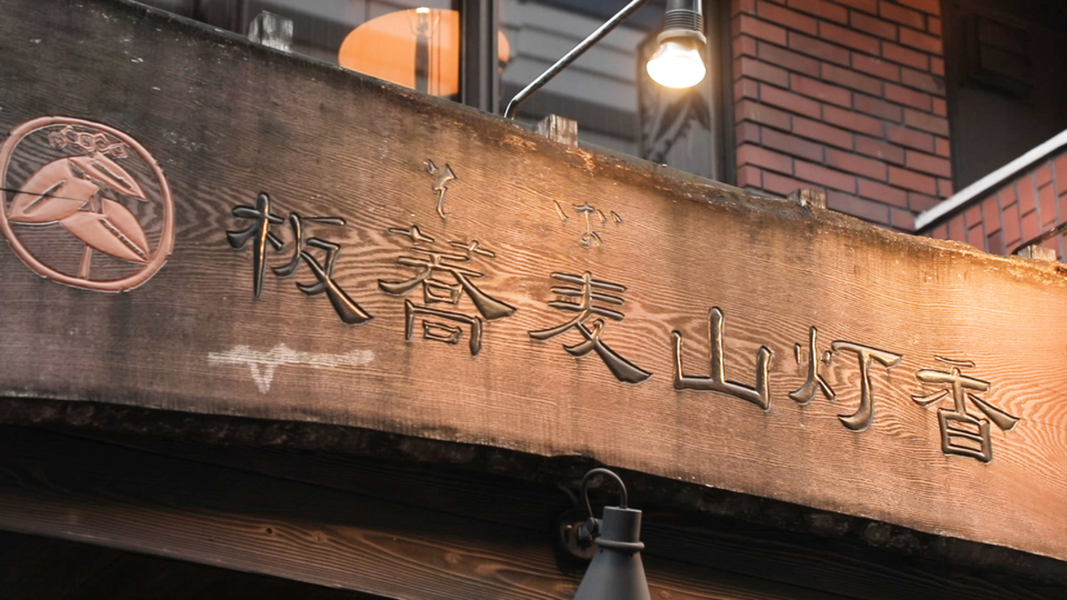 板蕎麦 山灯香
