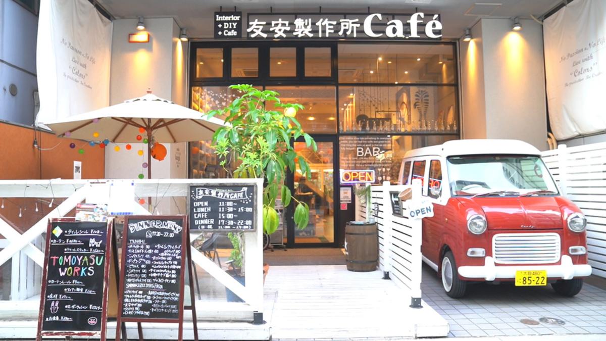 友安製作所Café