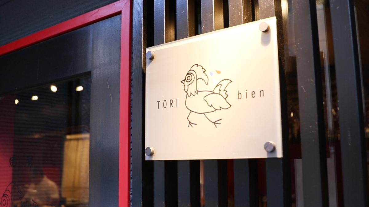 焼鳥トリビアン