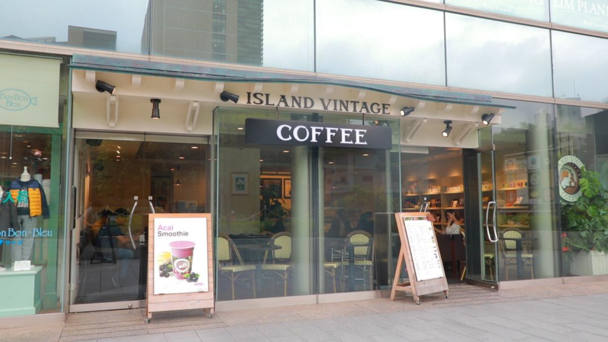 アイランドヴィンテージコーヒー青山店