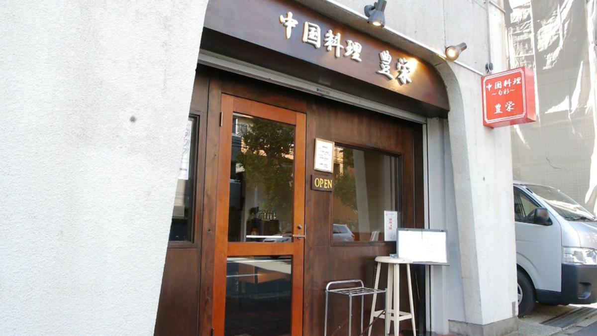 中国料理 豊栄