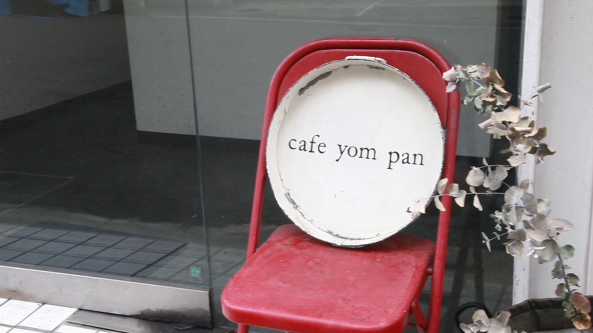 cafe yom pan