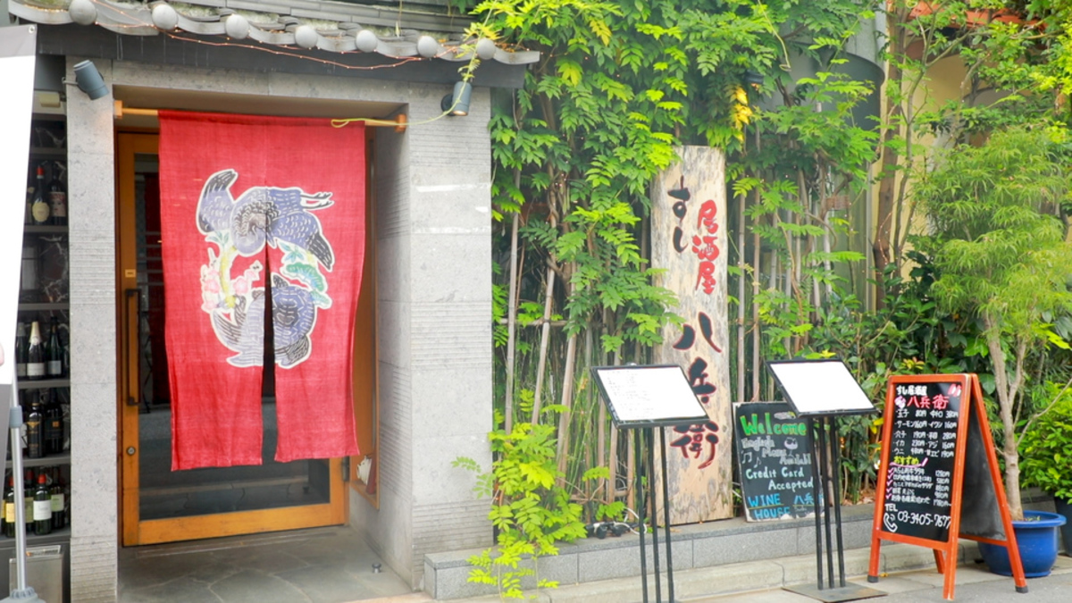 寿司居酒屋八兵衛 南青山店