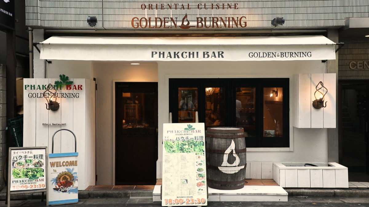 PHAKCHI BAR GOLDEN BURNING