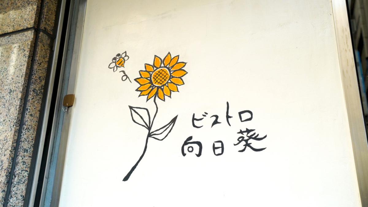 ビストロ向日葵