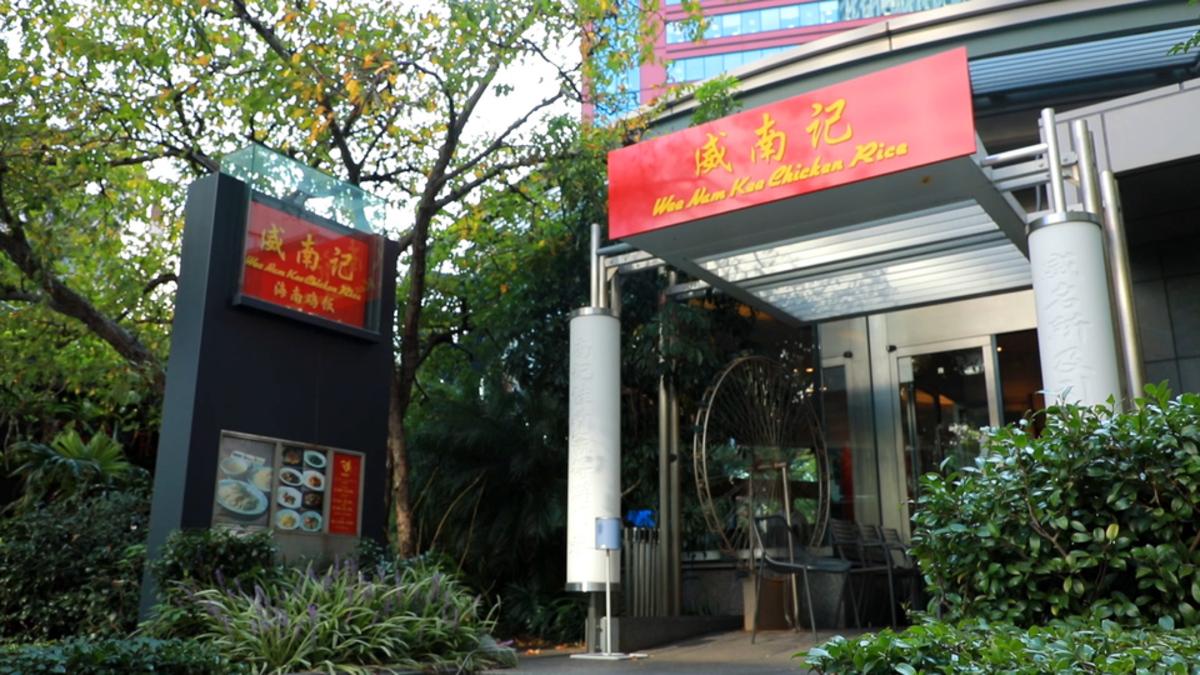 ウィーナムキー ハイナンチキンライス 日本本店