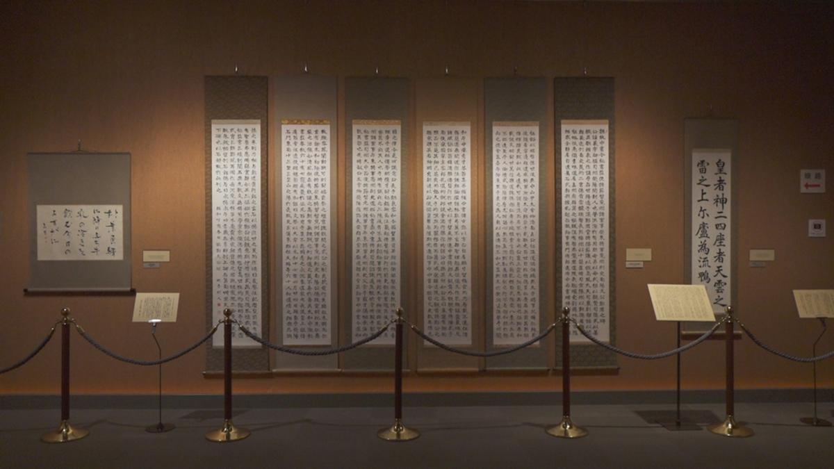 相田みつを美術館