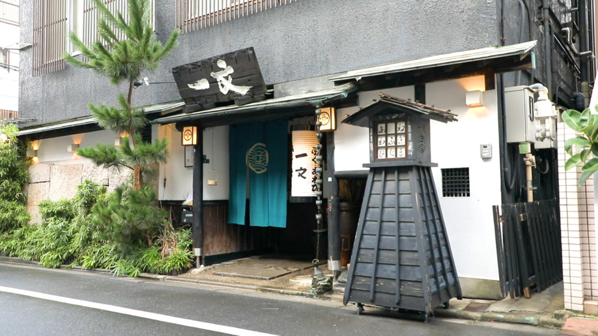 浅草 一文 別館