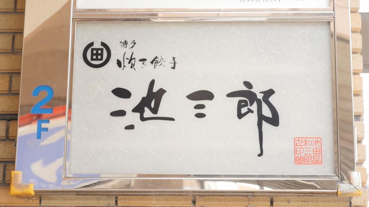 博多炊き餃子 池三郎