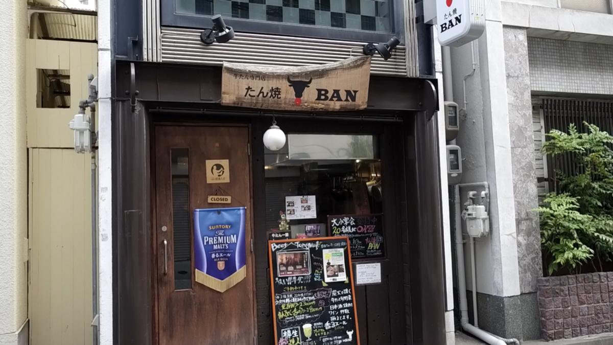 たん焼BAN 三宮北野店