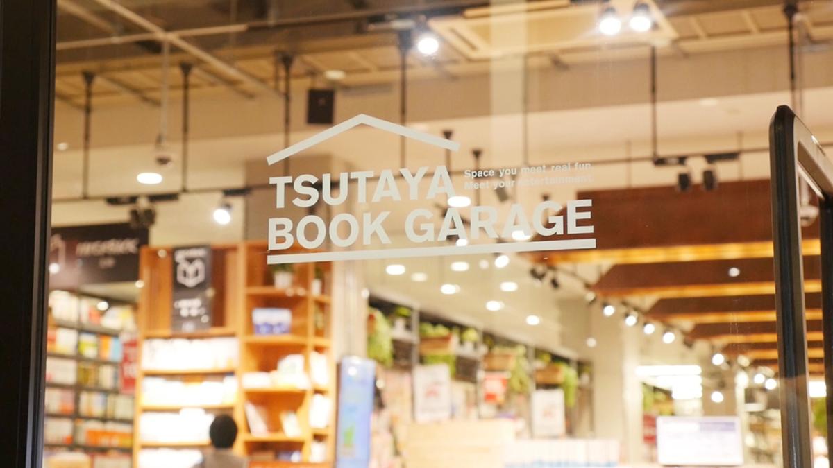 TSUTAYA BOOK GARAGE 福岡志免
