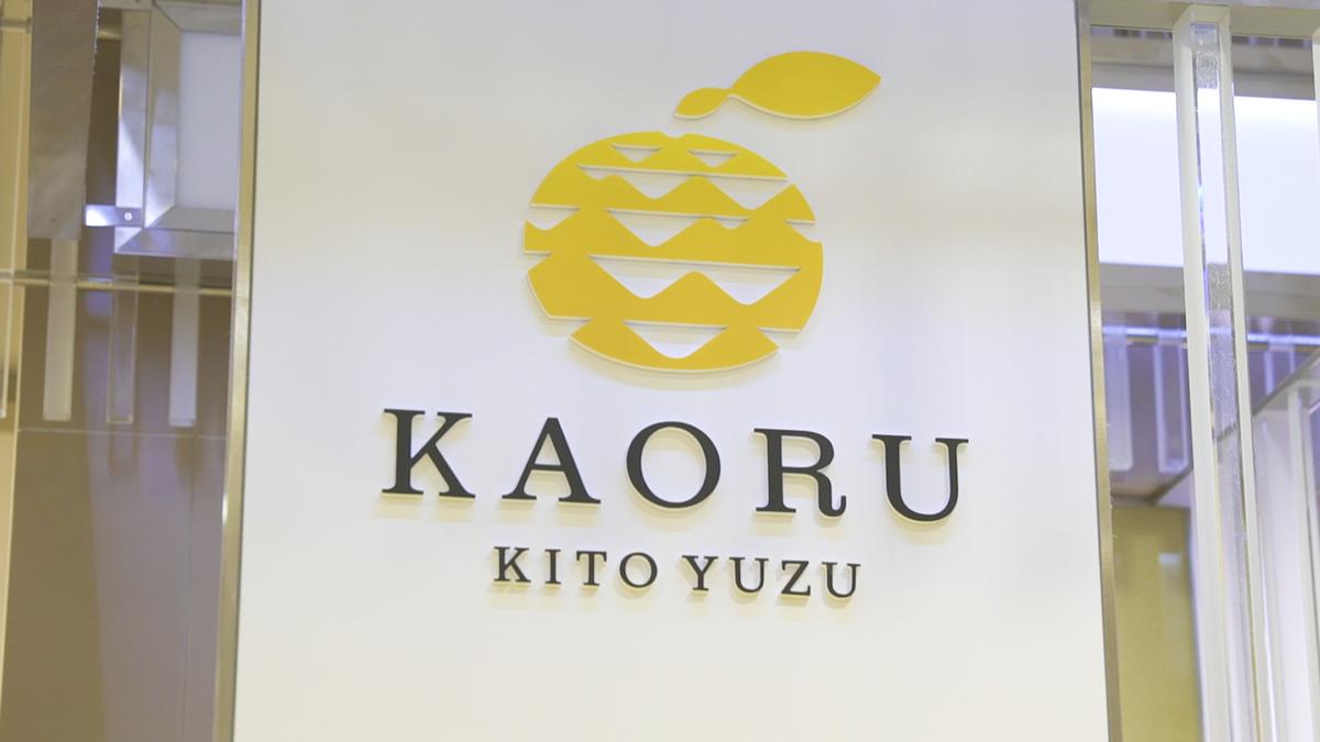 KAORU -KITO YUZU-