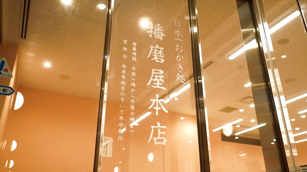 播磨屋本店 神戸元町店