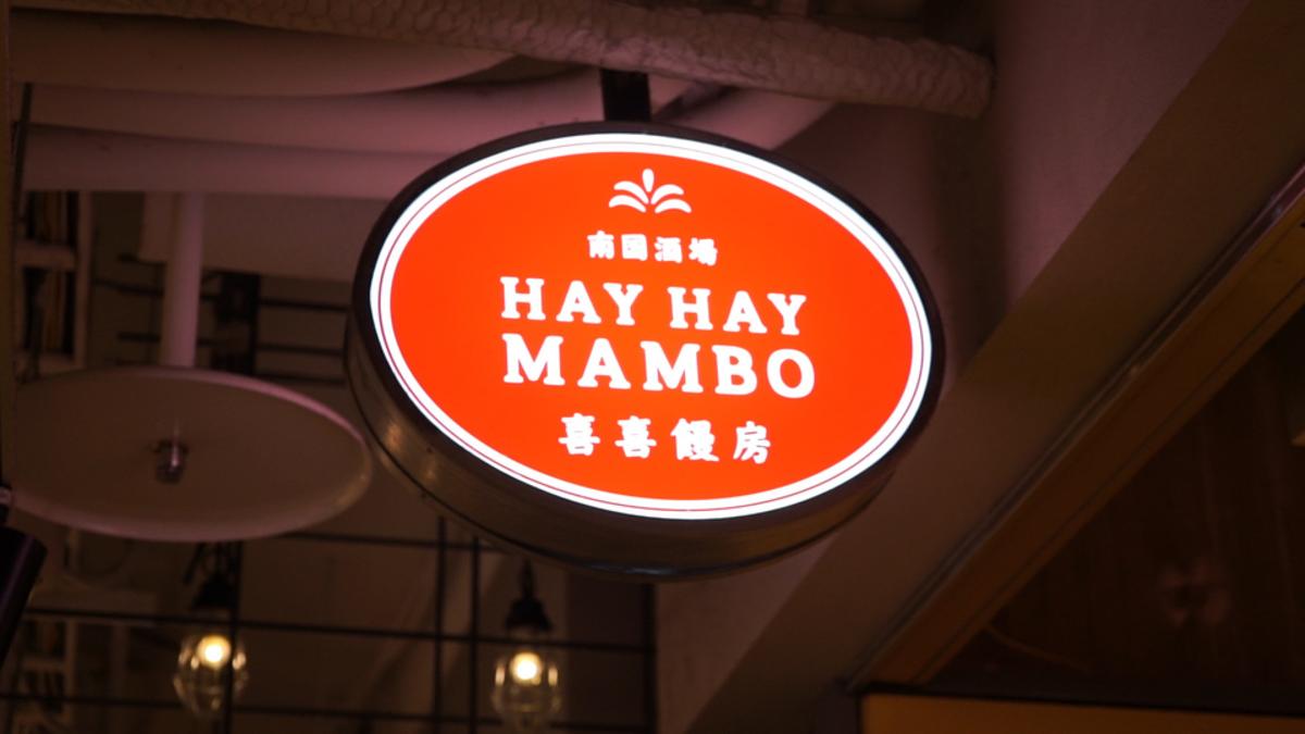 Hakata9(HAY HAY MAMBO)