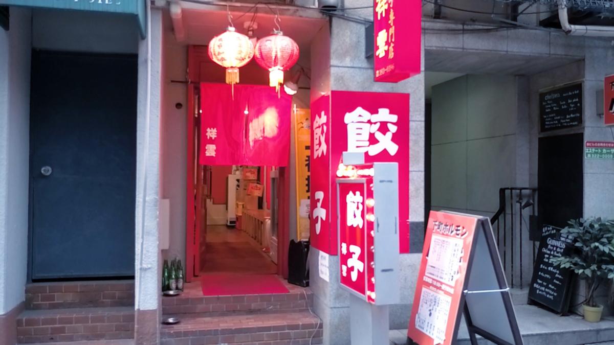 餃子専門店祥雲
