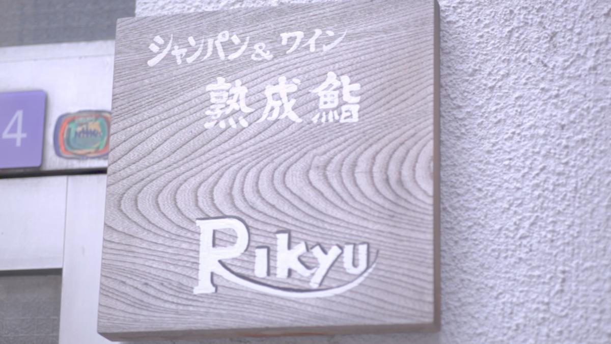 シャンパン&ワインと熟成鮨Rikyu