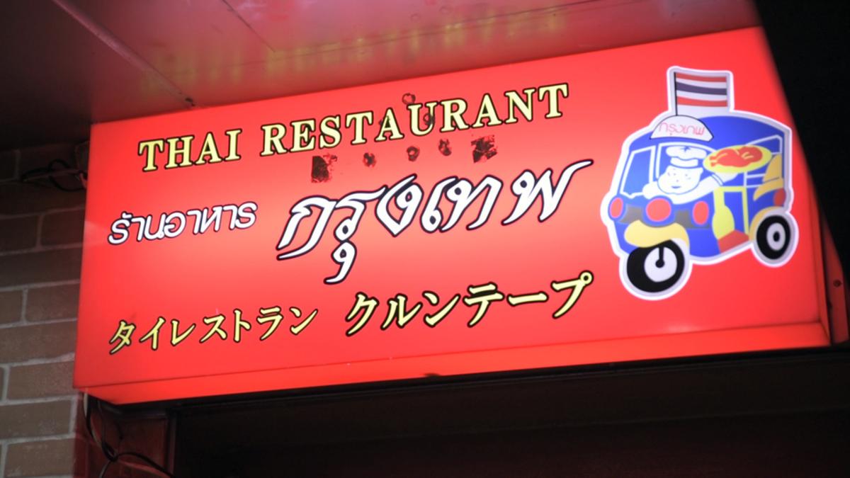 タイレストラン クルンテープ本店