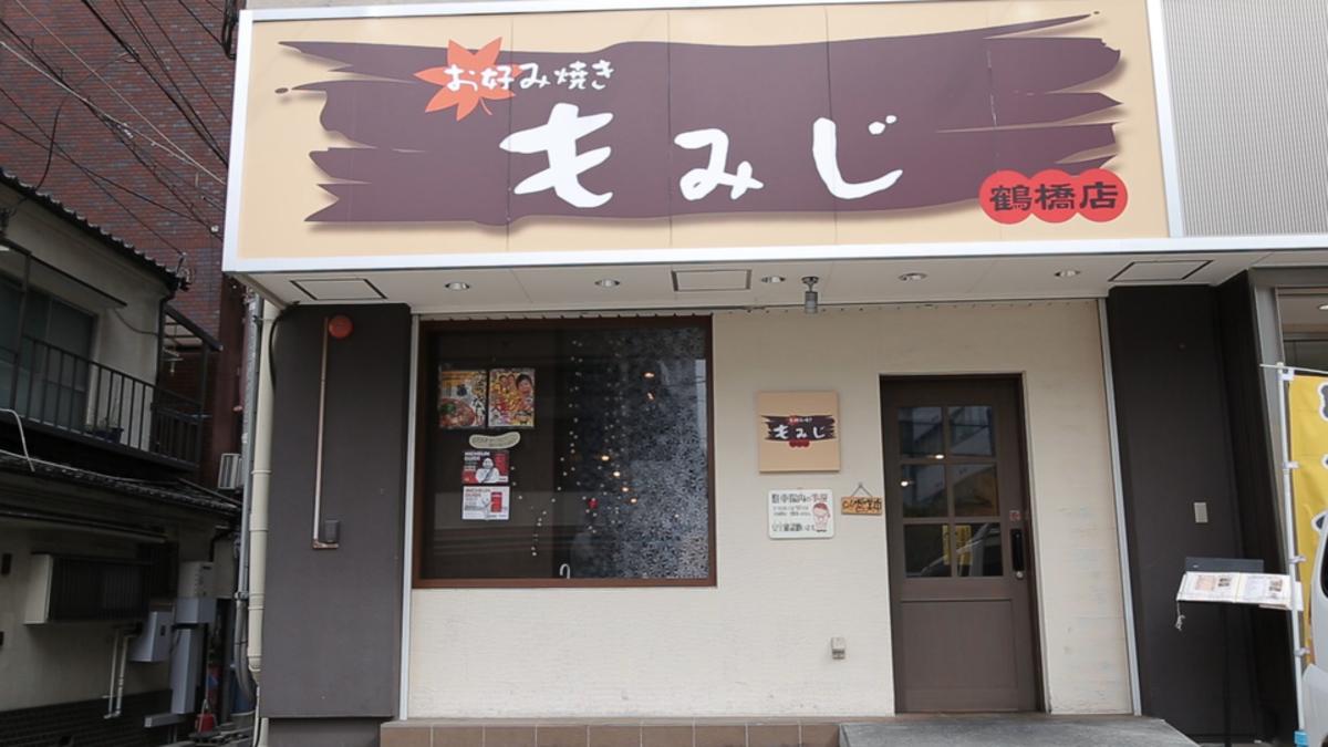お好み焼き もみじ 鶴橋店