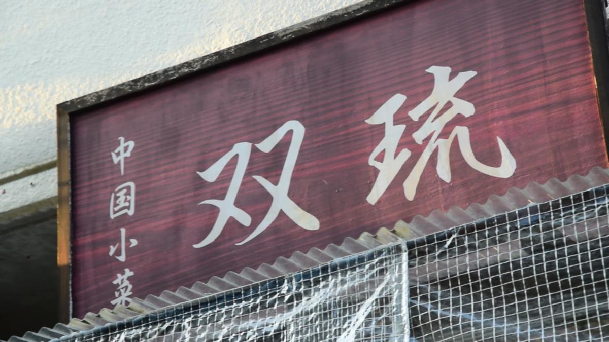 中国小菜 双琉