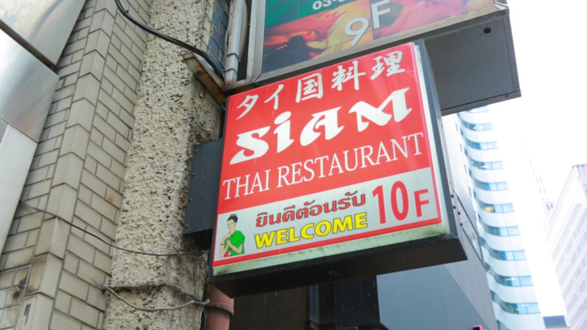 タイ国料理 シャム 有楽町