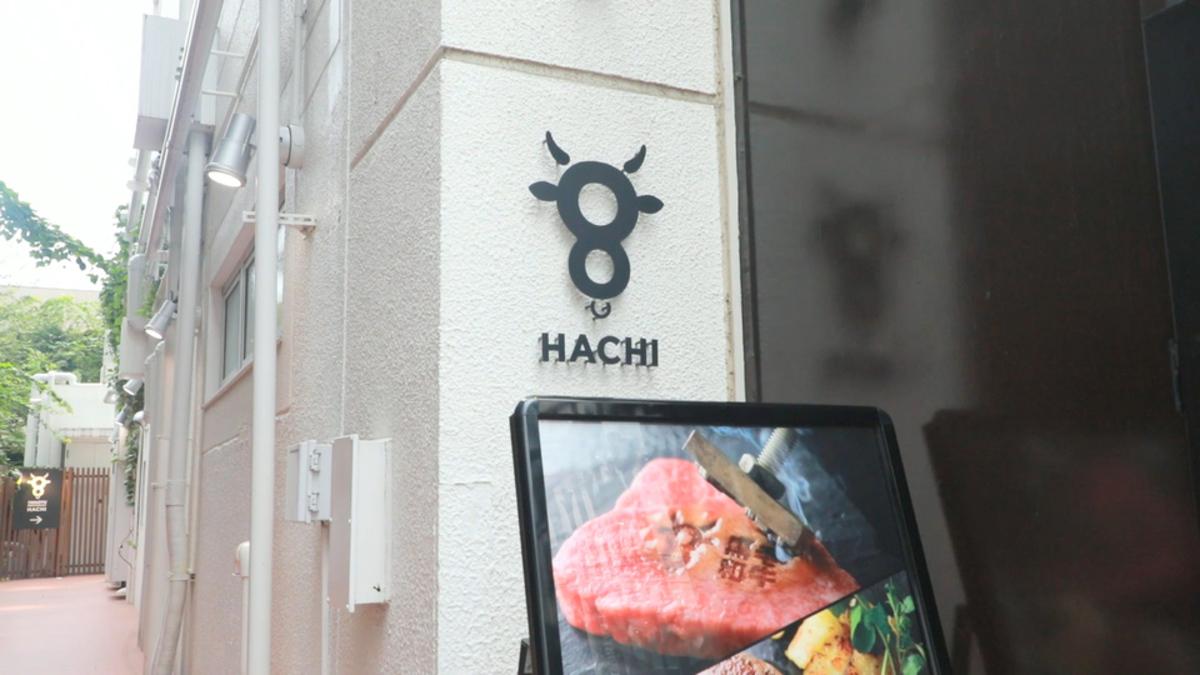 黒毛WAGYU RESTAURANT HACHI