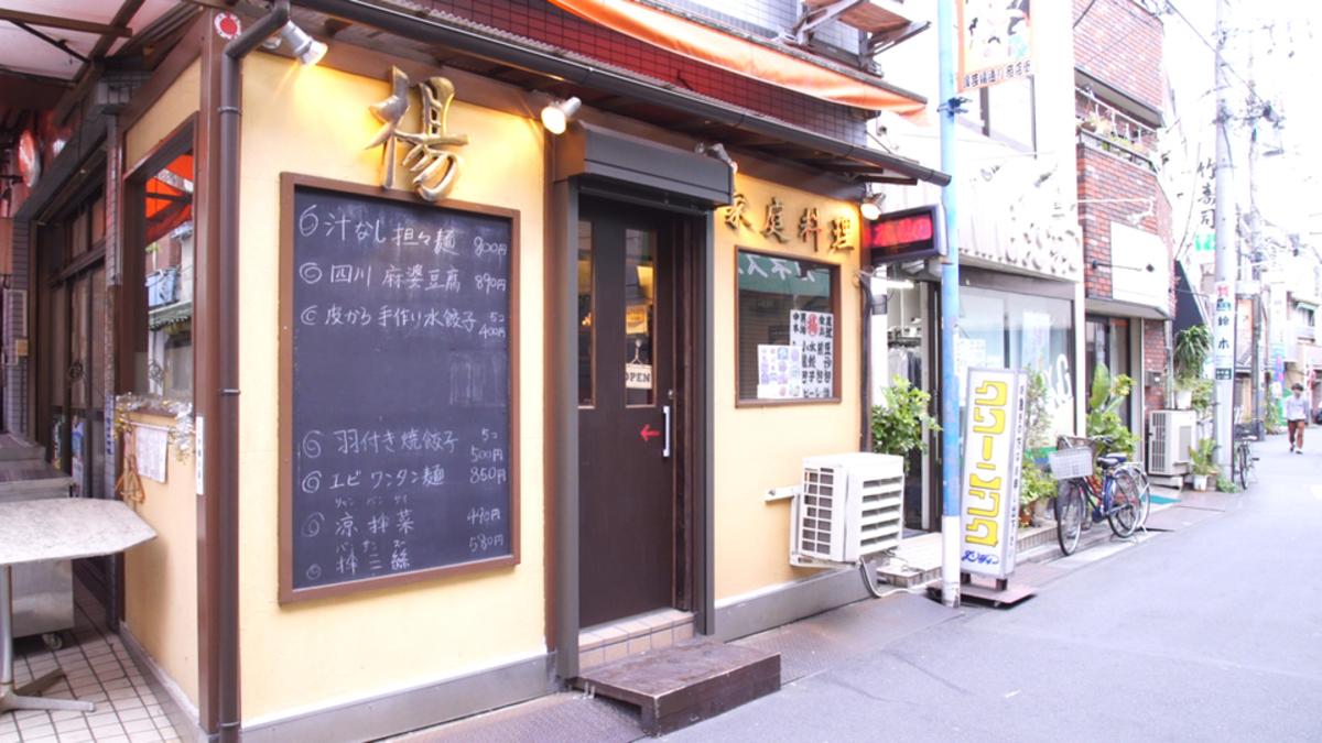 楊 十条店