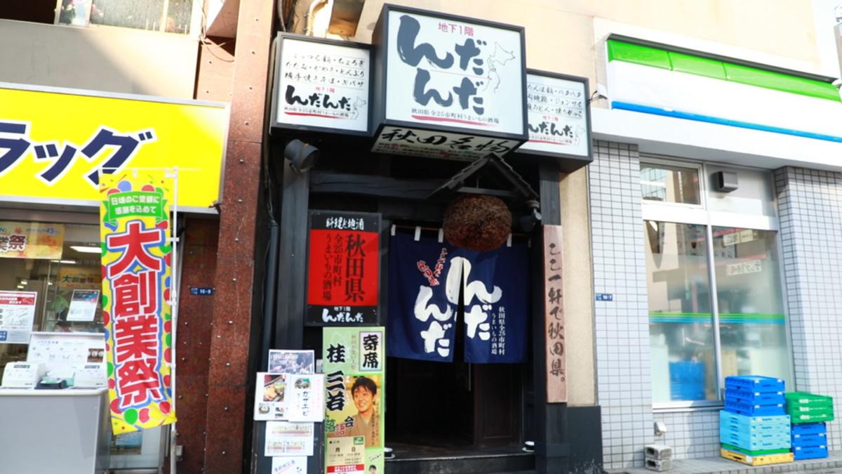 んだんだ 秋田県全25市町村うまいもの酒場