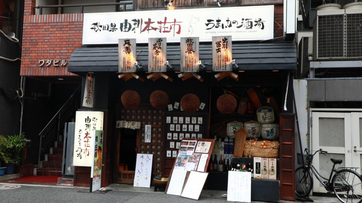 秋田県由利本荘市うまいもの酒場