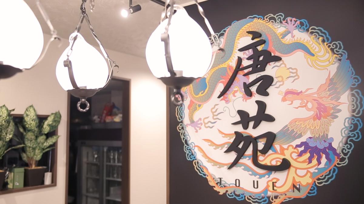 中国料理 唐苑 中村橋店