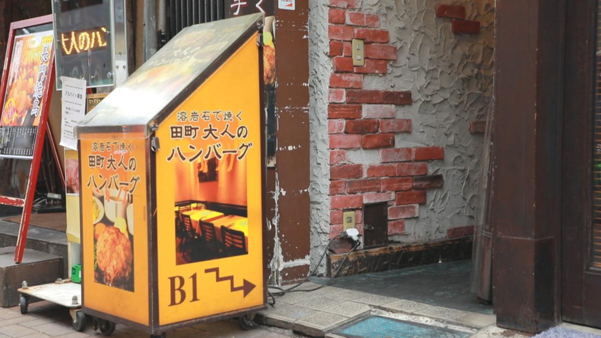 田町 大人のハンバーグ