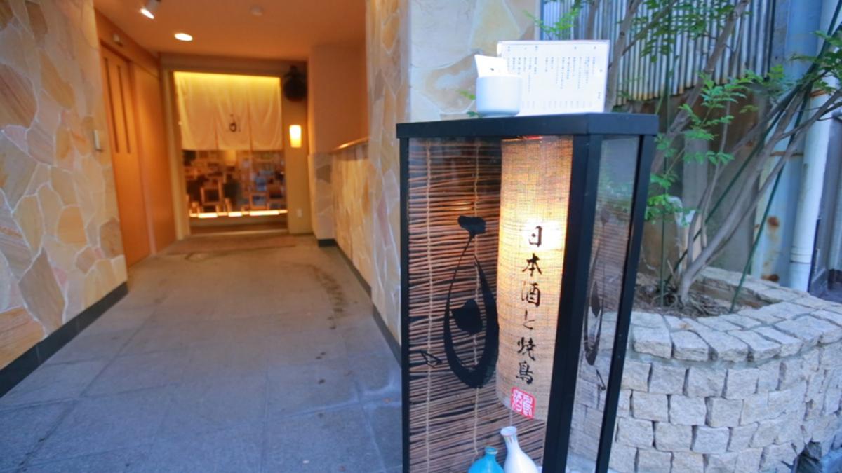 日本酒と焼鳥 百~momo~