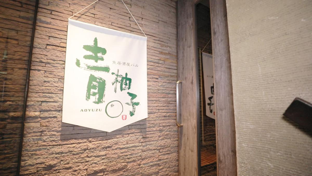 魚バル 青柚子 秋葉原店