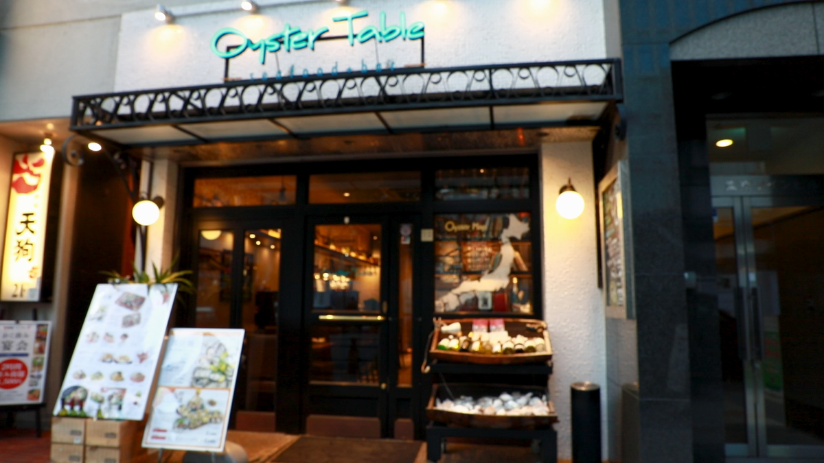 オイスターテーブル 浜松町店