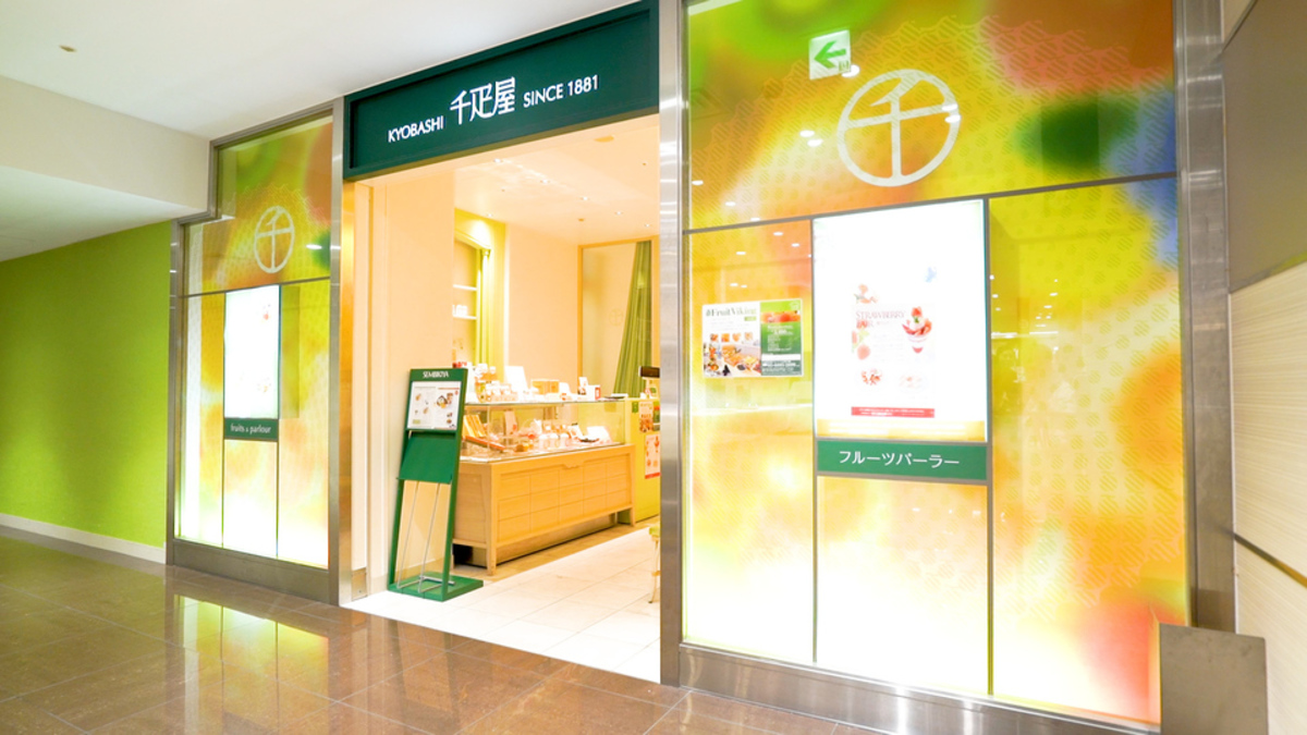 京橋千疋屋大丸東京店3階フルーツパーラー店