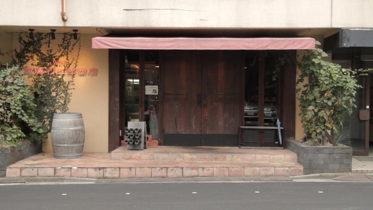 遠藤利三郎商店