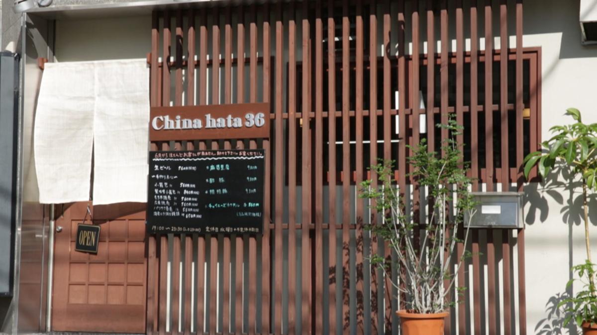 China hata 36