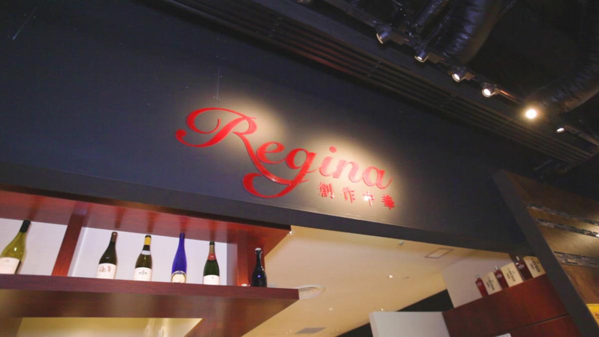 創作中華 Regina