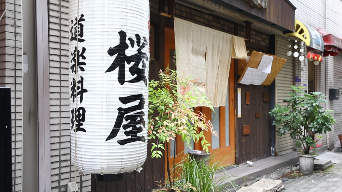 福島 桜屋