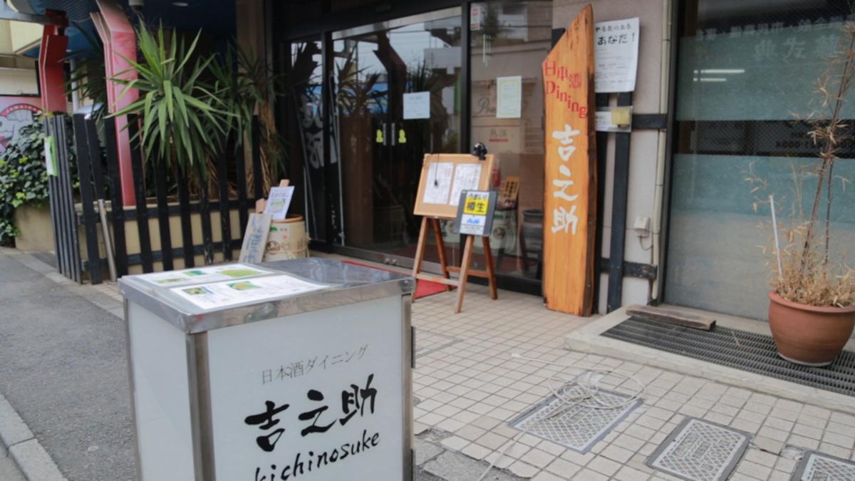 日本酒ダイニング 吉之助