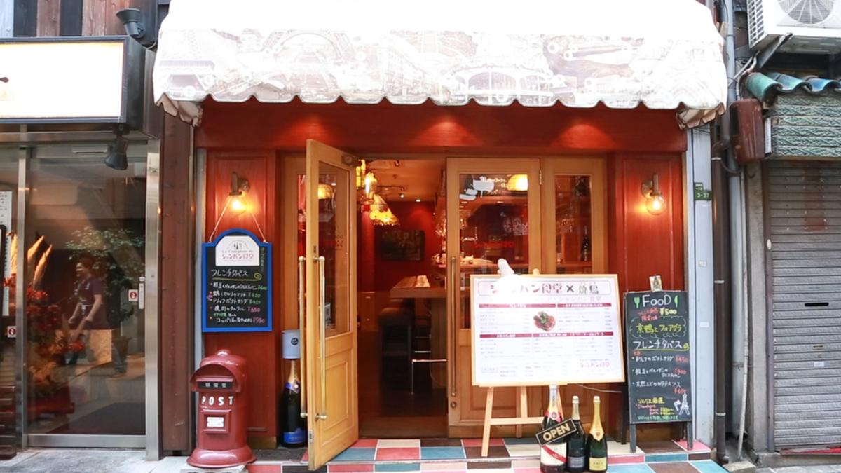 ル・コントワール・ド・シャンパン食堂