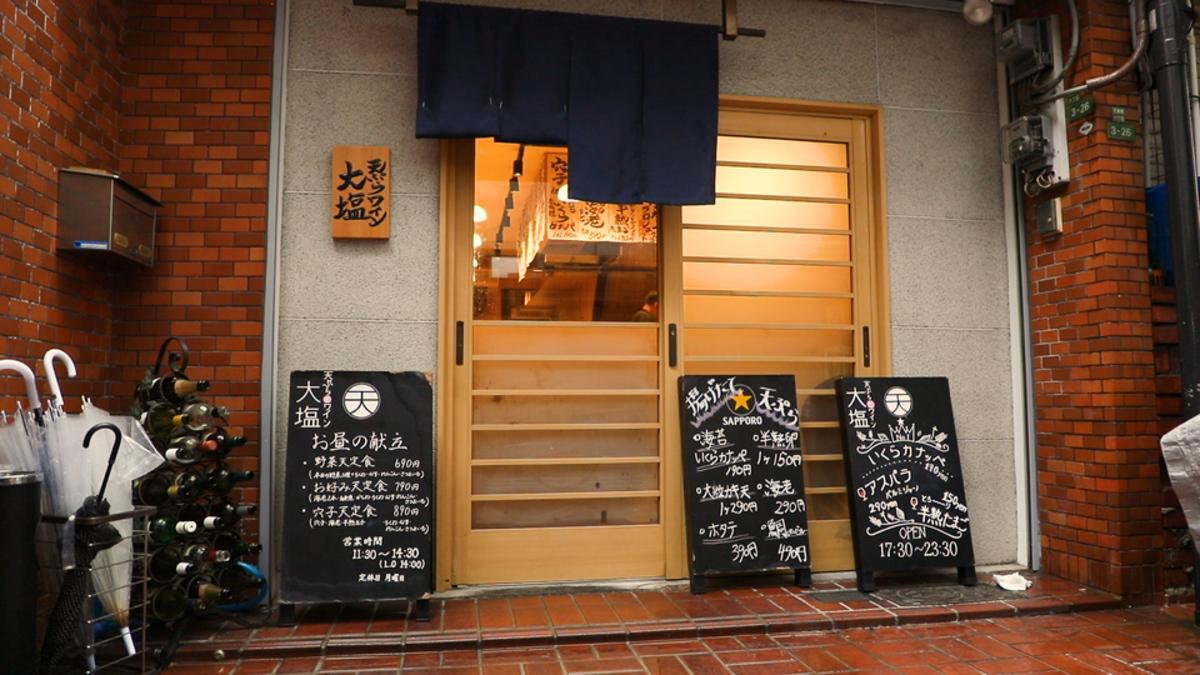 天ぷらとワイン 大塩