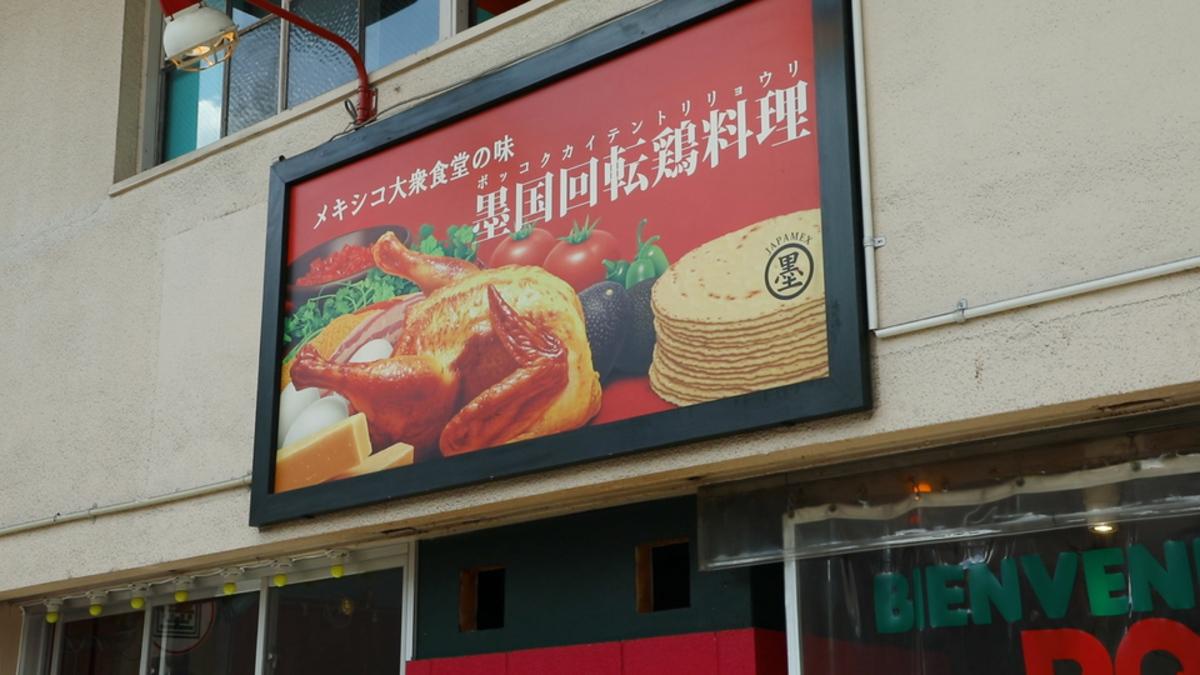 墨国回転鶏料理 福島店