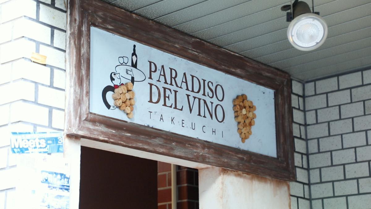 PARADISO DEL VINO TAKEUCHI