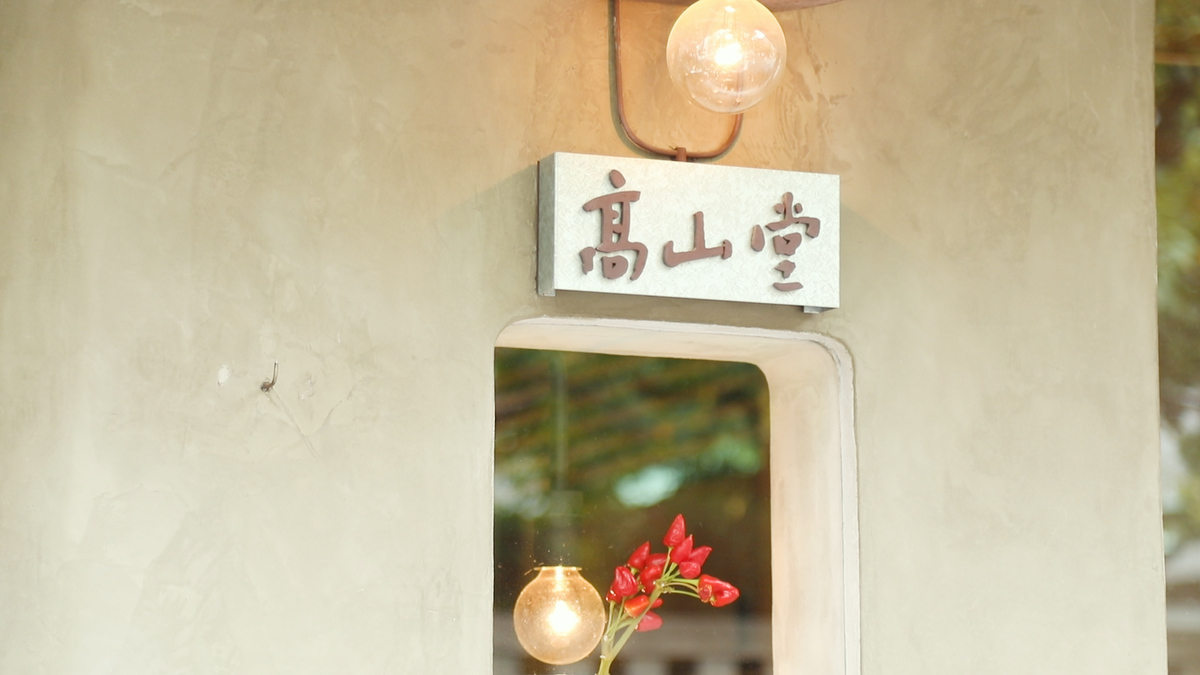高山堂 平野町店