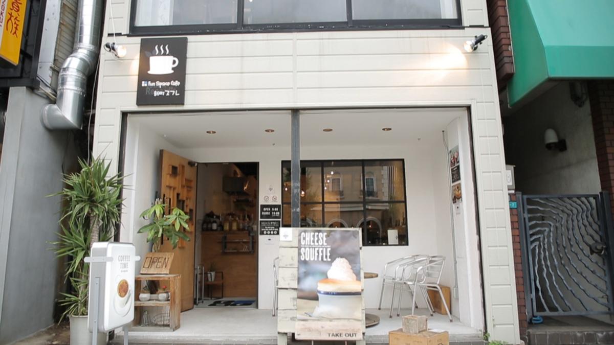 FUN SPACE CAFE