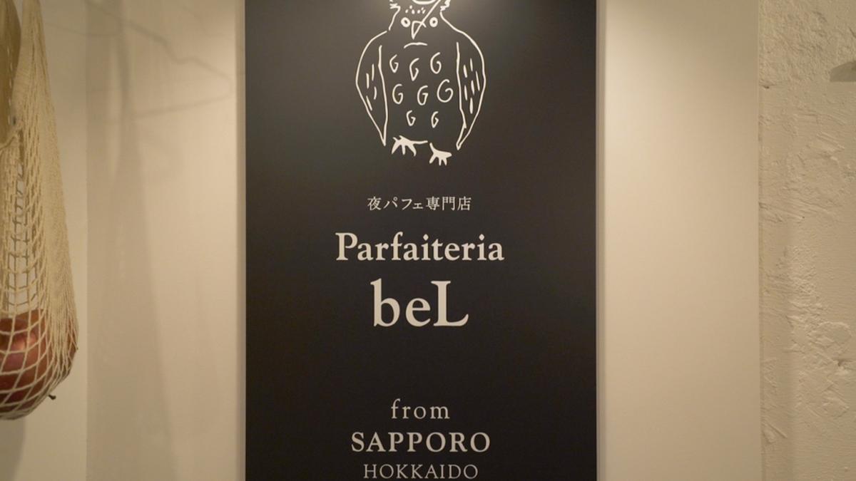 夜パフェ専門店 Parfaiteria beL
