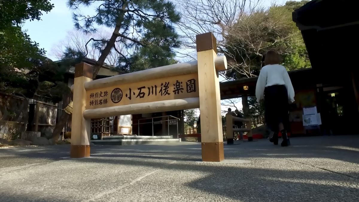 小石川後楽園「梅香る庭園へ」