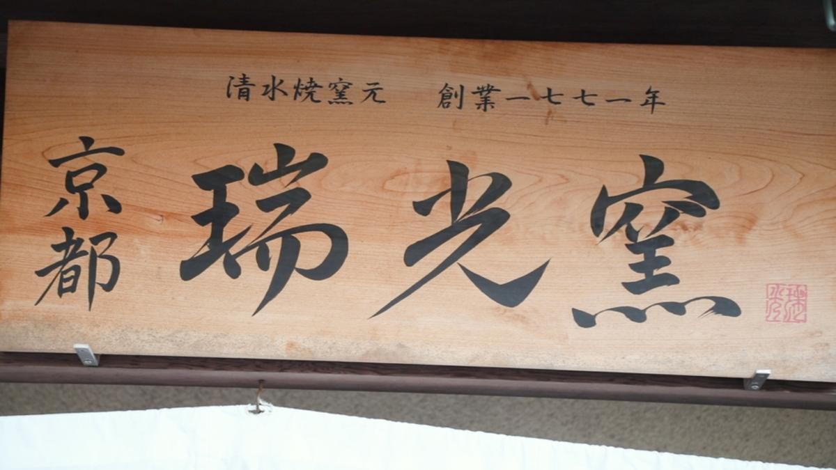 瑞光窯 京都清水店